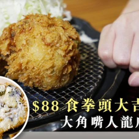 $88拳頭咁大吉列炸蠔 大角嘴人氣店轉新餐牌