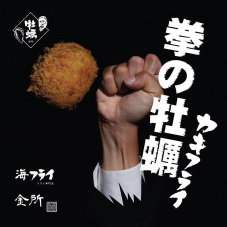 最後招集!「金所2.0」的「拳の牡蠣」