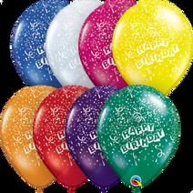 Latex Birthday Confetti