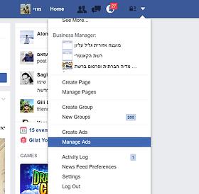 לחיצה על מערכת פרסום בפייסבוק