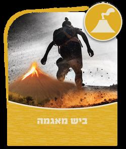 ביש מאגמה בהרי הגעש