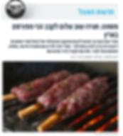 חדשות האוכל של מאקו.png