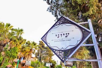 עיוני - חמארה, מסעדה, בר במטולה