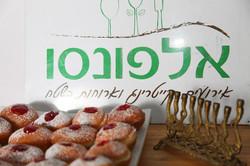 מגשי אירוח בצפון - סופגניות