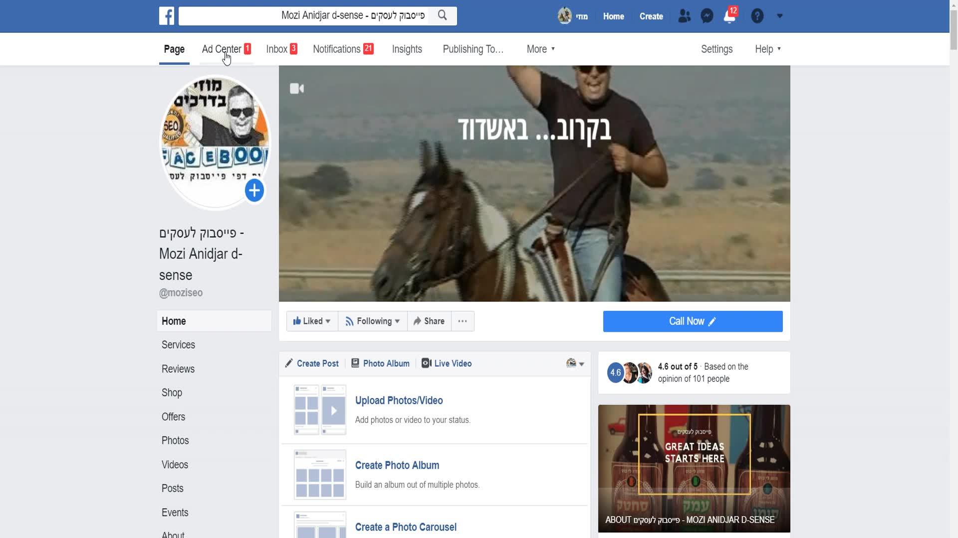 תפריט הניהול של הדף העסקי בפייסבוק