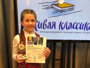 Победа в Национальном конкурсе «Живая классика»