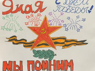 Школьный праздник в честь 75-летия Великой Победы