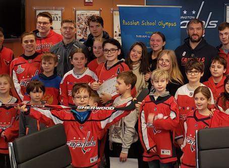 Встреча учеников Русской школы «Олимп» с хоккеистами из Washington Capitals.