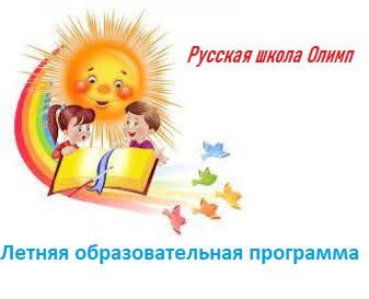 Летняя образовательная программа
