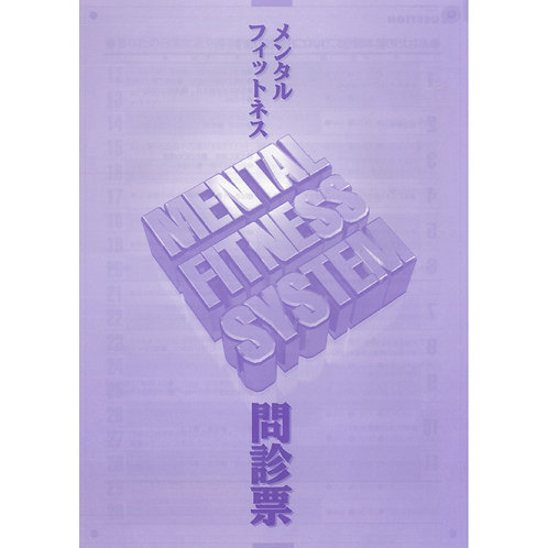 Mental Fitness System受診申込み