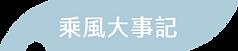 乘風大事記.png
