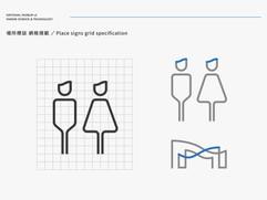 國立海洋科學博物館 系統化icon設計