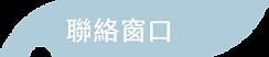 聯絡窗口.png