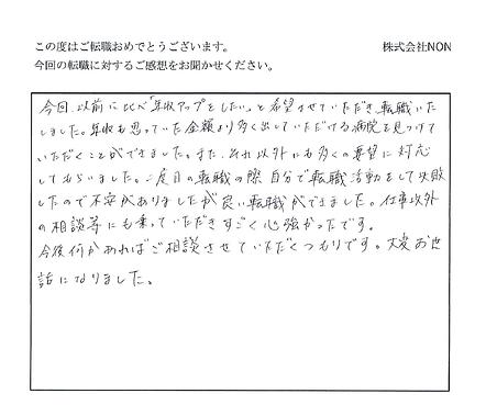 転職の感想02.png
