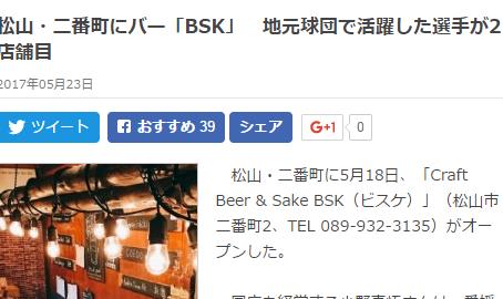 松山経済新聞にご掲載いただきました!