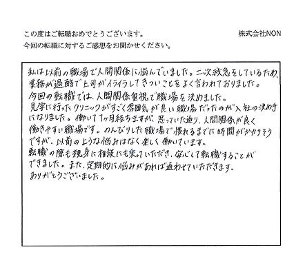 転職の感想01.png