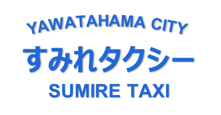 愛媛県八幡浜市のすみれタクシー
