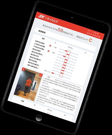 iPad_分析画面イメージ_ななめ_210301.png