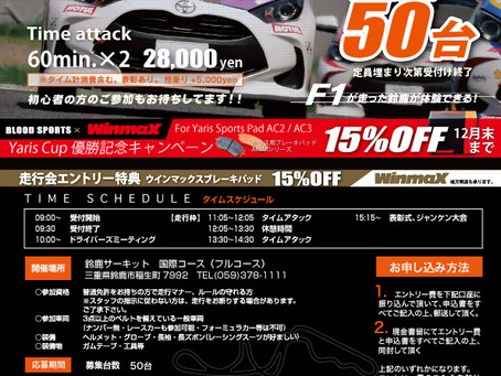 12/15(水)SRF スポーツドライビング走行会 in SUZUKA