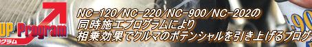 【限定5台 NUTECパワーアッププログラムキャンペーン終了のお知らせ】