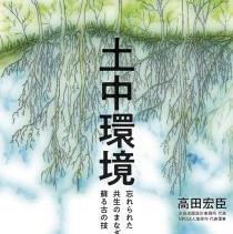 地球守代表理事 高田宏臣氏の新刊、『土中環境』ご予約受付スタート