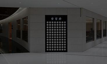 영등포한일관외관.jpg