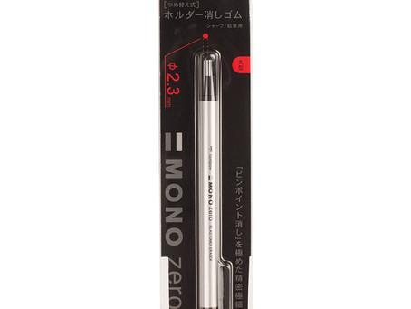 My new favorite eraser:)