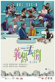 RTHK-VM-Drama-Poster.jpg