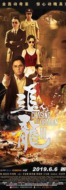 Chasing the Dragon II: Wild Wild Bunch (2019)