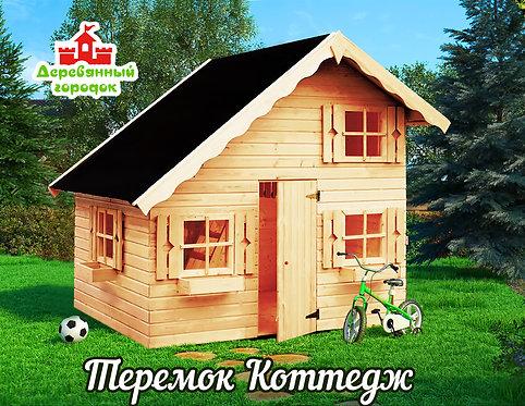 Игровой домик Теремок Коттедж