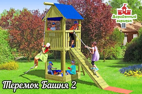Теремок – Башня 2