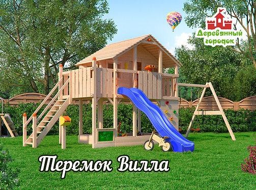 Игровой домик Теремок Вилла