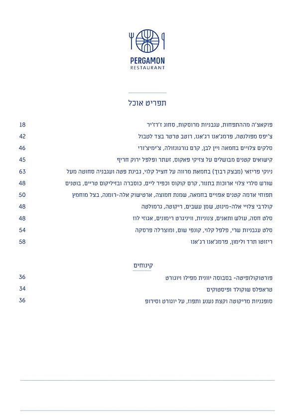 תפריט אוכל 20.6.21 עברית-page-001.jpg