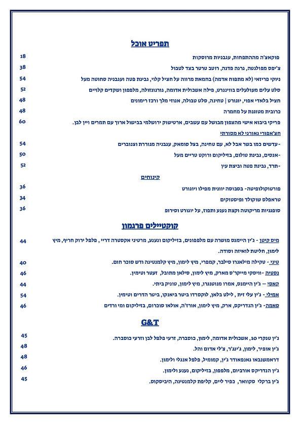 תפריט עברית 18,3,21-page-001.jpg