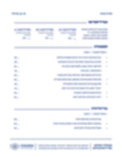 פברואר 23 עברית 2020-1.jpg