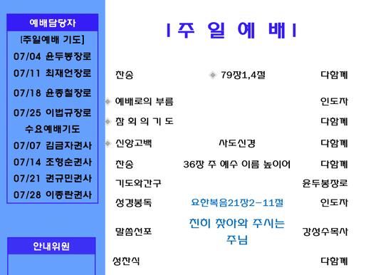 2021-07-04 주보