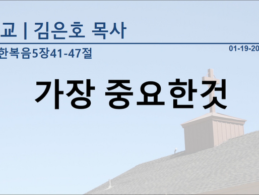2020-01-19 주일설교