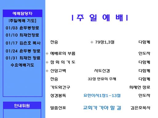 2020-01-10 주일