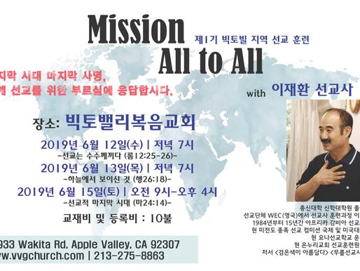 Mission All to All -제1기 빅토빌 지역 선교 훈련-