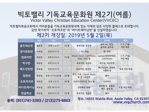 2019 여름-빅토밸리 기독문화원 시간표