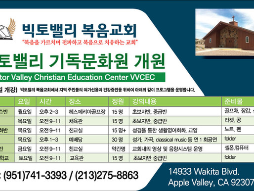 2019-봄 빅토밸리 기독문화원 강좌시간표