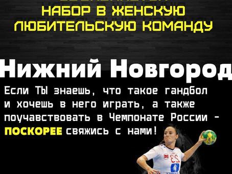 Настало время женского гандбола в Нижнем Новгороде!
