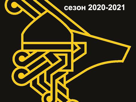 Первая игра сезона 2020-2021!