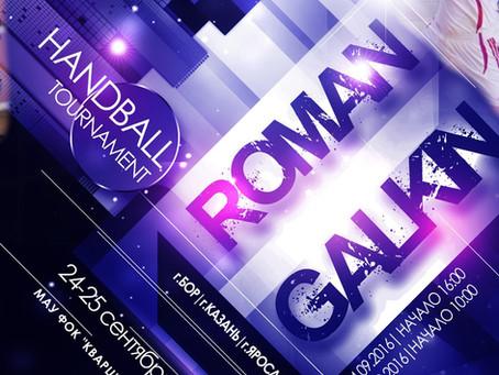 Традиционный турнир по гандболу памяти Романа Галкина
