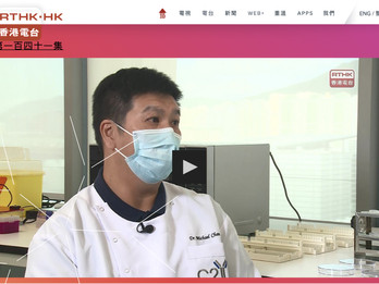 Interview of Michael Chan for RTHK