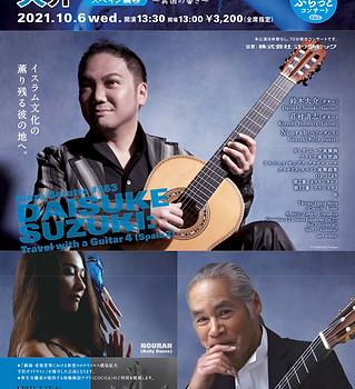 2021.10.6鈴木大介ギターと旅へ4フライヤー.png