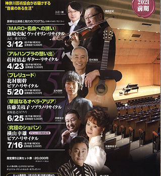 2021.4.23神奈川県立音楽堂.jpg
