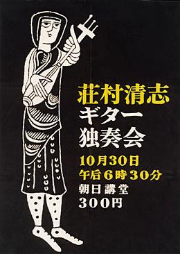 伊丹十三のデザインによる渡欧記念リサイタルのポスター