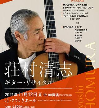 i_hirasa_shomura2111_flier_f_web.jpg