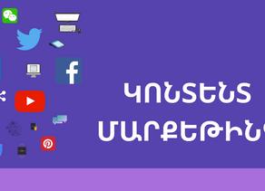 Կոնտենտ մարքեթինգ